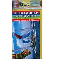 Обложки для книг Полимер 6кл 150мк 9шт