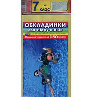 Обложки для книг Полимер 7кл 150мк 9шт
