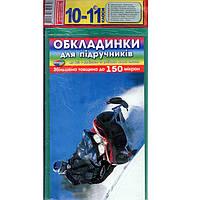 Обложки для книг Полимер 10-11кл 150мк 9шт