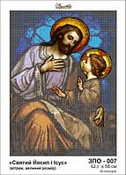 Схема для вышивки бисером Св. Иосиф и Иисус ЗПО-007