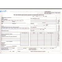 Бланки в блокноте * 100л А5 авансовый отчет, выданных на коммандировку или под отчетность (офсет)