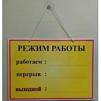 """Знак 01-12-45 микс А4 """"РЕЖИМ РАБОТЫ"""" На веревке с люверсами и присоской."""