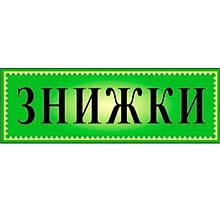 """Знак 01-13-07 зеленый 1/2 А4 (29,7-10см) """"СКИДКИ"""" на веревке с люверсами"""