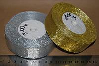 Лента парча золото 25 мм