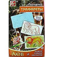 """Трафарет Луч 13С992-08 рельефный """"Лев+"""""""