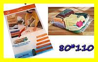 Вакуумный пакет Space Bag 80 Х 110 см