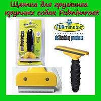 Щетка для груминга крупных собак Furminator deShedding tool Large Фурминатор Fubnimroat лезвие 10,16 см