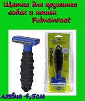 Щетка для груминга собак и кошек Furminator deShedding tool (Фурминатор) Fubnimroat лезвие 4,5 см