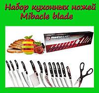 Набор кухонных ножей Мibacle blade