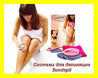 Система для депиляции Sundepil – Гладкие ножки!