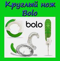 Круглый нож Bolo (Боло) кухонный. Колесо.