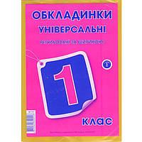 Обложки для книг Полимер 1кл 200мк 5шт (флуоресцентные) рельефный шов