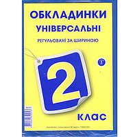 Обложки для книг Полимер 2кл 200мк 5шт (флуоресцентные) рельефный шов