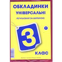 Обложки для книг Полимер 3кл 200мк 5шт (флуоресцентные) рельефный шов