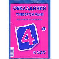 Обложки для книг Полимер 4кл 200мк 5шт (флуоресцентные) рельефный шов