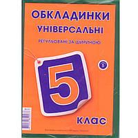 Обложки для книг Полимер 5кл 200мк 5шт (флуоресцентные) рельефный шов