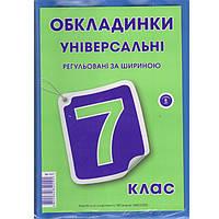 Обложки для книг Полимер 7кл 200мк 5шт (флуоресцентные) рельефный шов