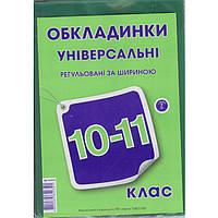 Обложки для книг Полимер 10-11кл 200мк 5шт (флуоресцентные) рельефный шов