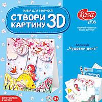 """Набор техника кардмейкинг N0000175 3D картина-апликация """"Чудесный день"""", ROSA KIDS"""