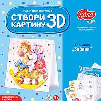 """Набор техника кардмейкинг N0000173 3D картина-апликация """"Забава"""", ROSA KIDS"""
