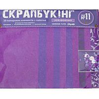 """Наборы бумаги для скрапбукинга 1_Вересня 951128 фиолетовый """"Скрапбукинг"""" №11 бумага 24*20см(20л)+пайетки"""