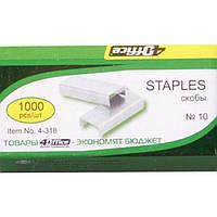 Скобы для степлера 4Office 4-318 №10 1000шт/уп