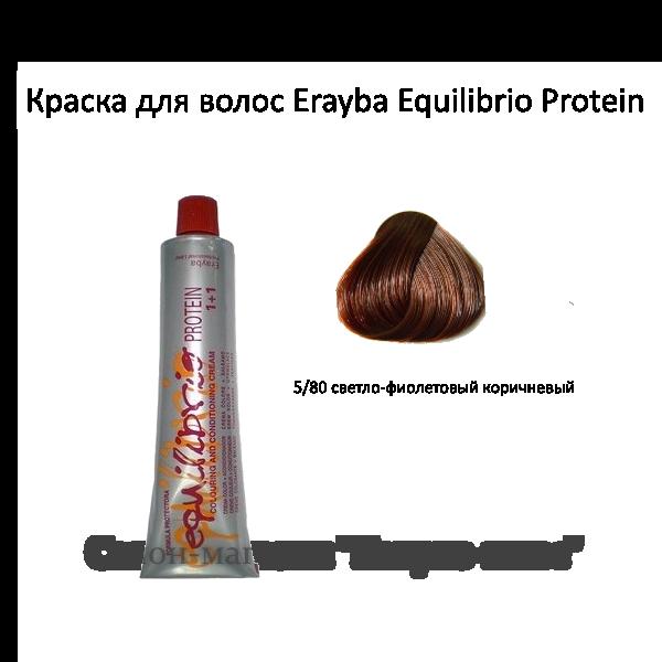 Краска для волос ERAYBA EQUILIBRIO 5/80