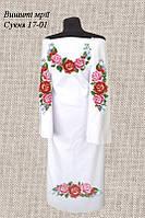 Платье 17-01 без пояса
