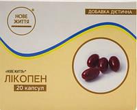 Ликопен, 20 капсул для укрепления мужской потенции, снижения риска возникновения опухолей простаты