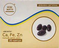 Са, Fe, Zn, 20 капсул - источник кальция, железа, цинка