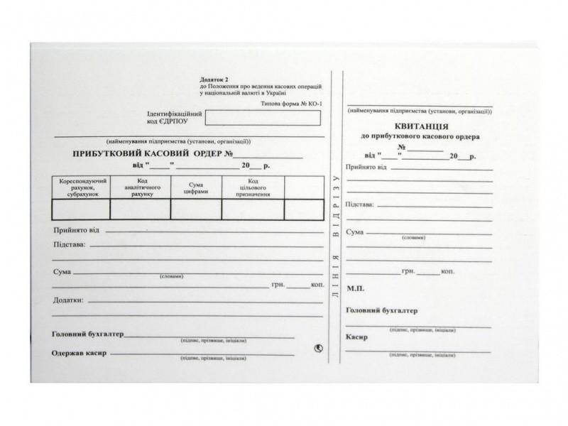 Бланки в блокноте * ТФ№КО-1 100л А5 приходный кассовый ордер одност. 100л, офсет