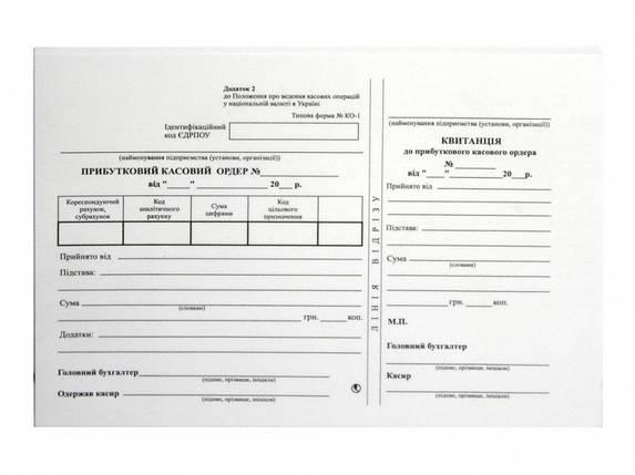 Бланки в блокноте * ТФ№КО-1 100л А5 приходный кассовый ордер одност. 100л, офсет, фото 2