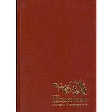 Ежедневник учителя Полиграфист 233 0522 коричневый А5 112л Баладек 143х202