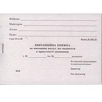 Бланки, Квитанция на выполнение услуг Ф№ПО-Д2, 100 листов (50*2), с/к
