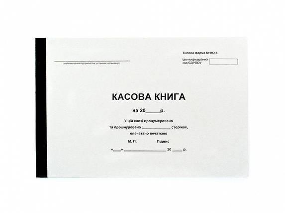 Бухгалтерская книга * ТФ№КО-4 100л А4 Кассовая книга 100л, офсет, фото 2