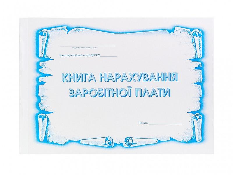 Бухгалтерська книга * А4 48арк Книга нарахування ЗП 48арк, офсет