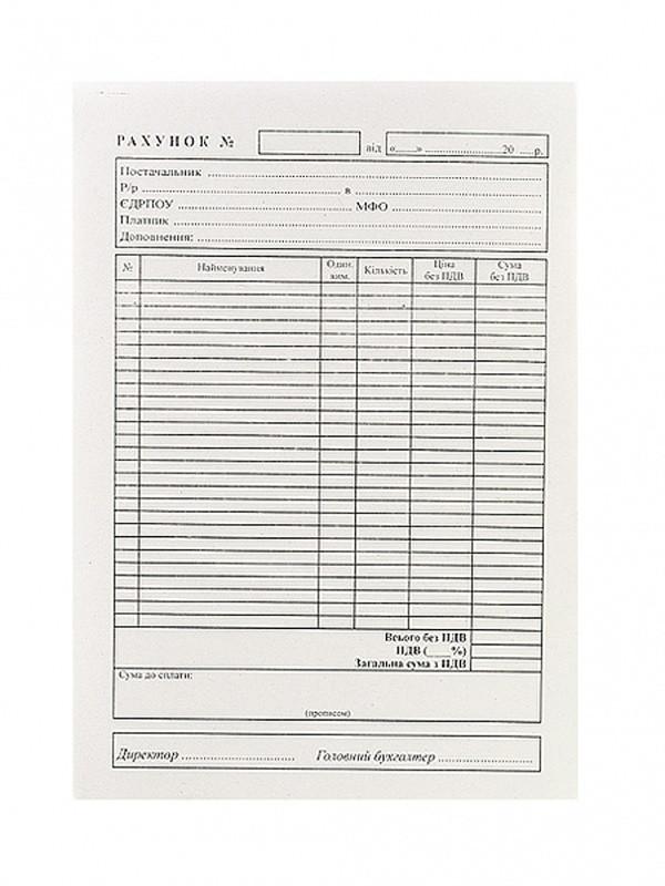 Формуляри самокопіювальні в блокноті * CB/CF 100л А5 рахунок 100л (50х2)