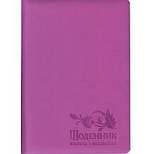 Ежедневник учителя Полиграфист 233 06R розовый А5 112л искуственная кожа 143х202 линия