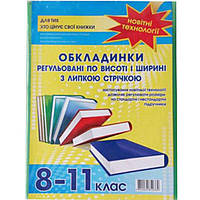 Обложки для книг Полимер ОБР-250-3 8-11кл 250мк д/книг 5шт регулир