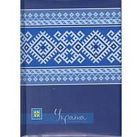 """Блокноты в твердых обложках Optima 20381-02 клетка А5 80л """"Украина-мой любимый стиль"""" синий"""