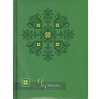 """Блокноты в твердых обложках Optima 20381-04 клетка А5 80л """"Украина-мой любимый стиль"""" зеленый"""