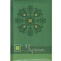 """Блокноты в твердых обложках Optima 20382-04 клетка А6 80л """"Украина-мой любимый стиль"""" зеленый"""