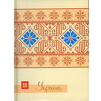 """Блокноты в твердых обложках Optima 20381-66 клетка А5 80л """"Украина-мой любимый стиль"""" бежевый"""