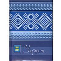 """Блокноты в твердых обложках Optima 20382-02 клетка А6 80л """"Украина-мой любимый стиль"""" синий"""