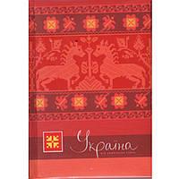 """Блокноты в твердых обложках Optima 20382-03 клетка А6 80л """"Украина-мой любимый стиль"""" красный"""