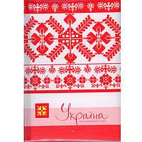"""Блокноты в твердых обложках Optima 20382-14 клетка А6 80л """"Украина-мой любимый стиль"""" бело-красн"""