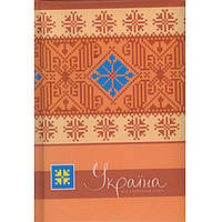 """Блокноты в твердых обложках Optima 20382-66 клетка А6 80л """"Украина-мой любимый стиль"""" бежевый"""