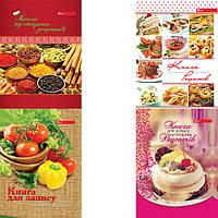 Тематические записные книжки Скат ТП-29 микс А5 80 л. д/кулинарных рецептов, обложка тв. переплет, блок офсет, полноцветный с разделителями
