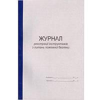 Бухгалтерские книги * 48л А4 Журнал регистрации инструктажей по пожарной безопасности, газетка