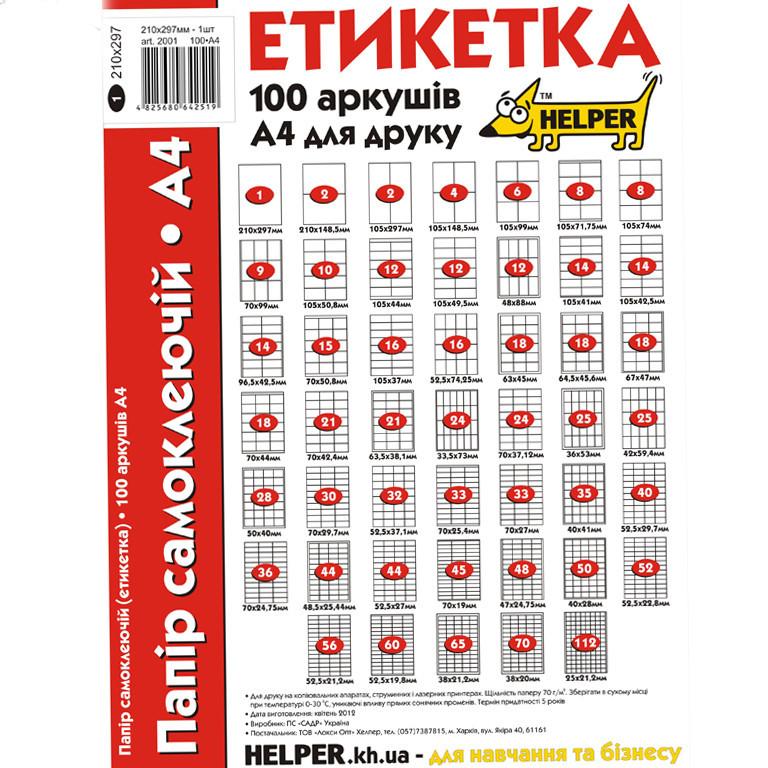 Этикетки листовые Helper 2056 А4 56шт 52,5х21,2мм (100л)